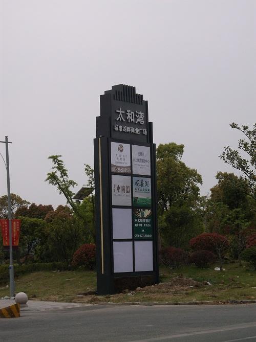 太和湾城市湖畔商业广场精神堡垒效果
